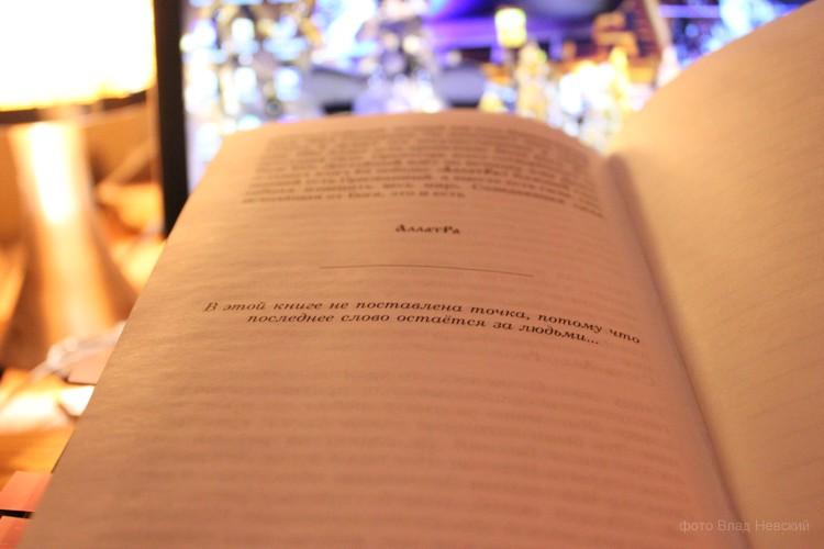 последняя страница книги АллатРа